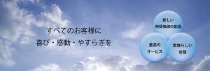 甲府観光株式会社の企業理念